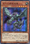 【Super】古代の機械飛竜[YGO_SR03-JP003]