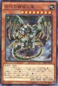 【N-Parallel】古代の機械巨竜[YGO_SR03-JP004]