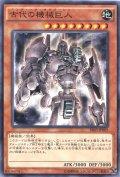 【Normal】古代の機械巨人[YGO_SR03-JP005]