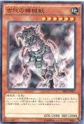 【Normal】古代の機械獣[YGO_SR03-JP007]