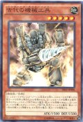【Normal】古代の機械工兵[YGO_SR03-JP008]