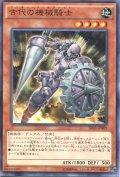 【Normal】古代の機械騎士[YGO_SR03-JP009]