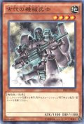 【Normal】古代の機械兵士[YGO_SR03-JP010]