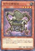 【Normal】古代の機械箱[YGO_SR03-JP011]