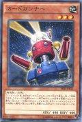 【Normal】カードガンナー[YGO_SR03-JP015]