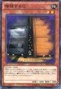 【Normal】増殖するG[YGO_SR03-JP020]
