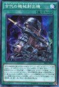【Super】古代の機械射出機[YGO_SR03-JP021]