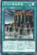 【N-Parallel】古代の機械要塞[YGO_SR03-JP022]