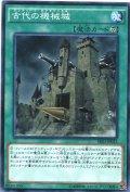【Normal】古代の機械城[YGO_SR03-JP023]