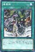 【N-Parallel】歯車街[YGO_SR03-JP025]