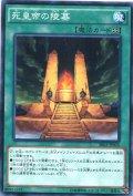 【Normal】死皇帝の陵墓[YGO_SR03-JP026]