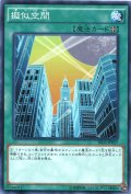 【Normal】擬似空間[YGO_SR03-JP027]
