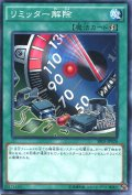 【Normal】リミッター解除[YGO_SR03-JP028]
