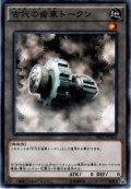 【Normal】古代の歯車トークン[YGO_SR03-JPTKN]