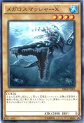 【Normal】メガロスマッシャーX[YGO_SR04-JP003]