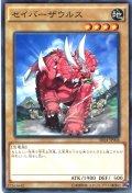【Normal】セイバーザウルス[YGO_SR04-JP004]