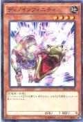 【N-Parallel】ディノインフィニティ[YGO_SR04-JP009]
