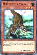 【Normal】俊足のギラザウルス[YGO_SR04-JP012]
