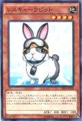 【Normal】レスキューラビット[YGO_SR04-JP020]