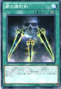 【Normal】闇の護封剣[YGO_SR04-JP026]
