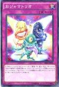 【Normal】おジャマトリオ[YGO_SR04-JP034]