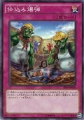 【Normal】仕込み爆弾[YGO_SR04-JP038]
