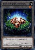 【Normal】ジュラエッグトークン[YGO_SR04-JPTKN]
