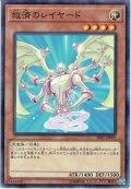 【Normal】救済のレイヤード[YGO_SR05-JP009]