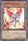 【N-Parallel】大天使クリスティア[YGO_SR05-JP011]
