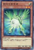 【Normal】緑光の宣告者[YGO_SR05-JP020]