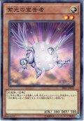 【Normal】紫光の宣告者[YGO_SR05-JP021]