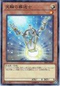 【Normal】天輪の葬送士[YGO_SR05-JP022]