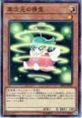 【Normal】異次元の精霊[YGO_SR05-JP023]