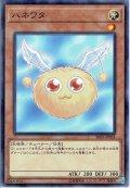 【Normal】ハネワタ[YGO_SR05-JP024]