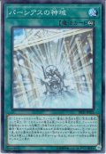 【Super】パーシアスの神域[YGO_SR05-JP025]
