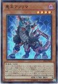 【Super】悪王アフリマ[YGO_SR06-JP002]