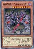 【Normal】戦慄の凶皇-ジェネシス・デーモン[YGO_SR06-JP007]