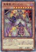 【Normal】真魔獣 ガーゼット[YGO_SR06-JP009]
