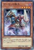 【Normal】デーモンの騎兵[YGO_SR06-JP013]