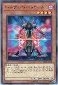【N-Parallel】ヘルウェイ・パトロール[YGO_SR06-JP014]