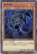 【Normal】疫病狼[YGO_SR06-JP016]