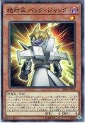 【Normal】絶対王 バック・ジャック[YGO_SR06-JP020]