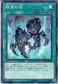【Normal】終焉の焔[YGO_SR06-JP028]