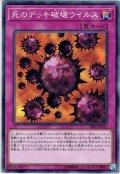 【Normal】死のデッキ破壊ウイルス[YGO_SR06-JP031]