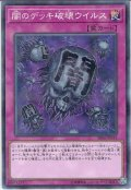 【N-Parallel】闇のデッキ破壊ウイルス[YGO_SR06-JP033]