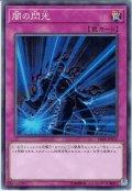 【Normal】闇の閃光[YGO_SR06-JP035]
