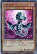 【Super】タツネクロ[YGO_SR07-JP000]