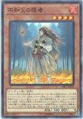 【N-Parallel】不知火の隠者[YGO_SR07-JP018]