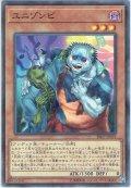 【N-Parallel】ユニゾンビ[YGO_SR07-JP019]