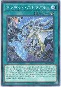 【N-Parallel】アンデット・ストラグル[YGO_SR07-JP024]
